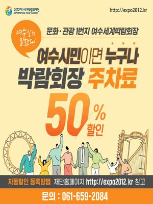 여수시민대상 박람회장 주차료(50%) 할인